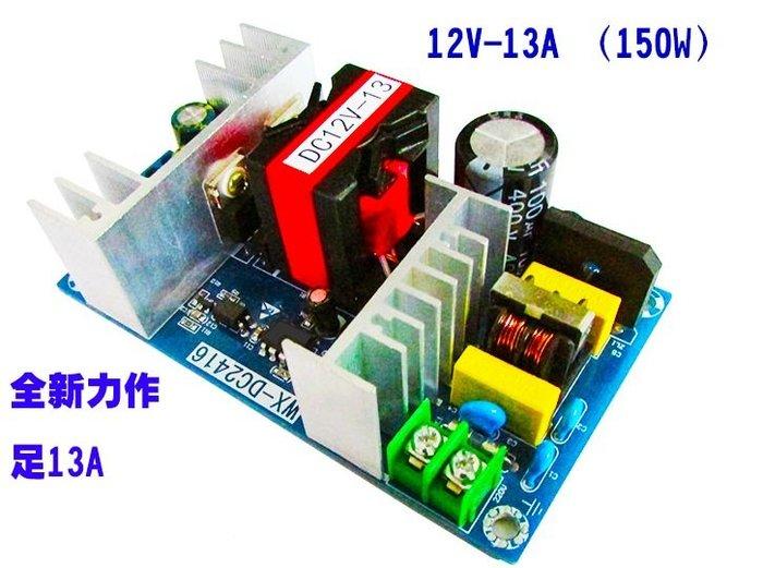 12V13A 150W AC轉DC AC to DC 功率開關電源板 AC100~260V 12V 13A 150W