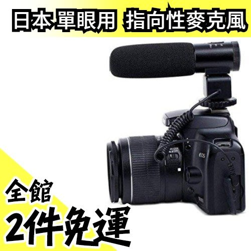 【CM-500】日本原裝 K&F Concept 單眼相機 專用 指向性 麥克風 專業收音 攝影 DV 錄音【水貨碼頭】