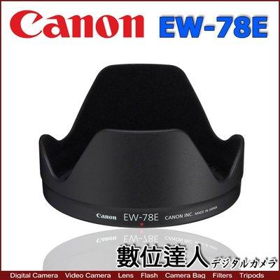 【數位達人】Canon原廠 EW-78E 遮光罩 EW78E 盒裝 EF-S 15-85mm F3.5-5.6用