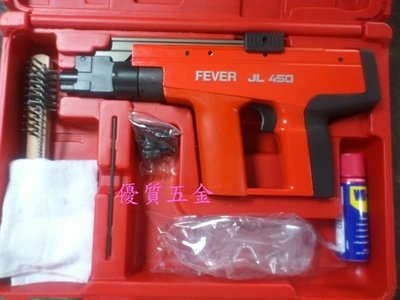 ╭☆優質五金☆╮ 台灣製 FEVER 迴馬450 火藥槍 釘槍 JL 450 迴馬擊釘火藥槍 有現貨