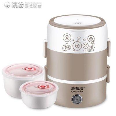哆啦本鋪 電熱飯盒 保溫飯盒可插電加熱蒸煮飯盒便攜帶熱飯神器陶瓷內膽飯盒上班族 D655