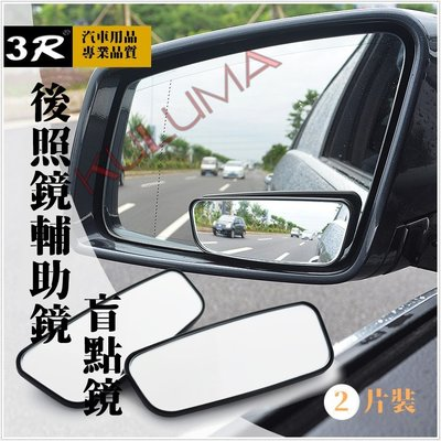✇KULUMA✇ [庫魯瑪] 台灣現貨!! 3R 長方形 後照鏡輔助鏡 盲點鏡 小圓鏡 倒車鏡 停車輔助 2片裝