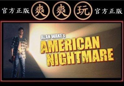 PC 爽爽玩 STEAM 心靈殺手:艾倫?韋克的美國夢魘 Alan Wake's American Nightmar