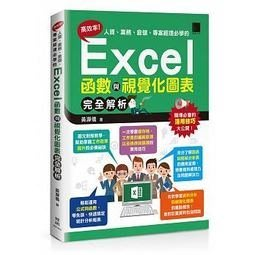 益大資訊~高效率!人資、業務、倉儲、專案經理必學的 Excel 函數與視覺化圖表完全解析  9789864343065