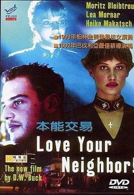 DVD-電影*本能交易(Love Your Neighbor!)*【柏林金熊獎】*絕版新品*低價*全新未拆
