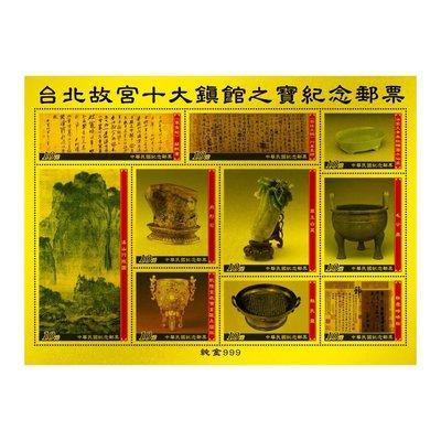 故宮十大鎮館之寶 純金 黃金 紀念郵票 收藏保值 送禮 禮贈品 免運費