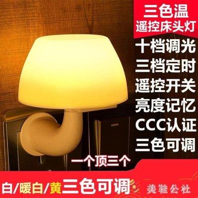 小夜燈插電創意夢幻led感應遙控節能臺燈臥室床頭燈夜光 st3566