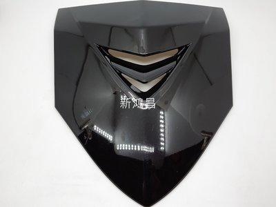 【新鴻昌】E-GIN EGIN 新勁戰 二代戰 二代勁戰 大盾牌 素色 黑色