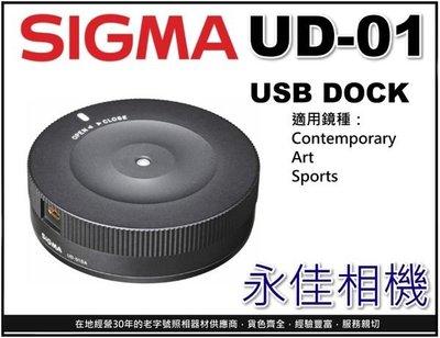永佳相機_SIGMA USB DOCK...