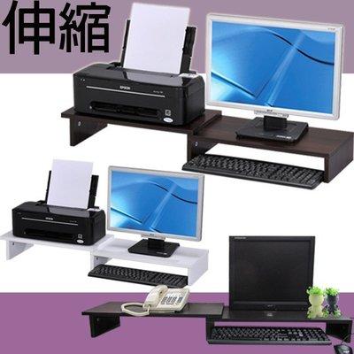螢幕架 鍵盤架 兩色 台灣製 桌面層架 桌上架 伸縮架 展示架 電腦桌 書桌   ~好實在~ LS-06