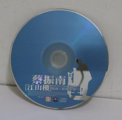 蔡振南-江山樓 電視原聲帶(裸片)
