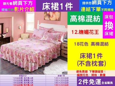 [Special Price]金愛12JMI《2件免運》18花色 高棉混紡 150公分寬 標準雙人床 床罩 床裙1件