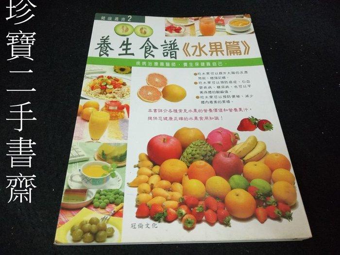 【珍寶二手書齋3B20】《養生食譜(水果篇)》ISBN:957862980X│冠倫出版社│冠倫編輯部