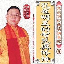 孔雀明王的智慧與修持 香港版 李居明