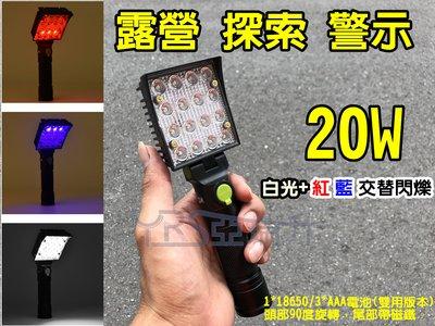 20W手持COB LED探照燈 白光紅光藍光USB充電工作燈 野營燈18650手電筒 露營燈 尾部帶磁鐵 維修燈