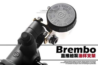 三重賣場 BREMBO 直推專用 14RCS 油杯支架 RIZOMA 透明油杯 油杯固定 固定油杯支架 brembo油杯