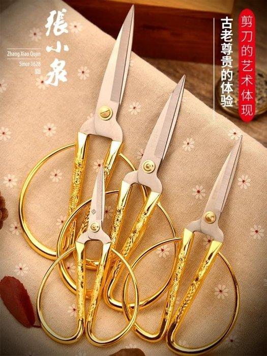 剪刀 上海張小泉剪刀家用龍鳳不銹鋼大剪刀剪彩結婚復古工業金剪刀小號