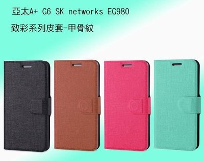 *PHONE寶*亞太A+ G6 SK networks EG980 智彩系列 甲骨紋皮套 側翻皮套 可站立皮套  TPU軟套