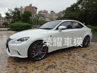 榮耀車模 個人化汽車模型製作 訂製 凌志 LEXUS IS200t 珍珠白 IS 200t 黑內裝