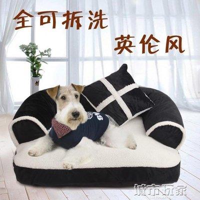 【興達生活】狗窩 狗窩泰迪比熊狗窩貓窩小型中型犬可拆洗狗床寵物用品窩墊墊子`21944
