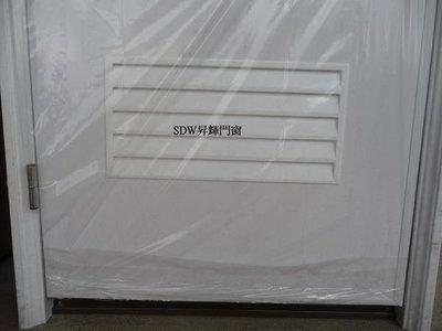 塑鋼門專用百葉 (40.5*20公分)現品供應中~!.㊣南亞塑鋼門@浴室門@通風百葉 台北市