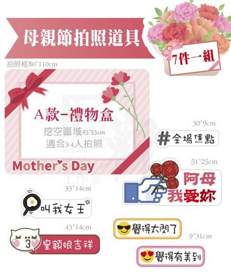 藝術空間壁紙-【7件一組】母親節限定 拍照道具 FB/IG 拍照框 拍照手拿板 派對趣味道具