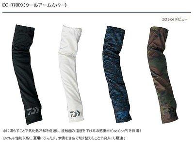 19年 DAIWA DG-77009 防曬袖套 涼感袖套 DG-77009 白色/綠迷彩/藍迷彩
