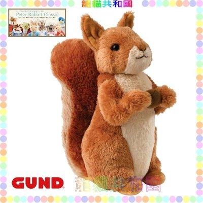 ※龍貓共和國※日本正版《GUND彼得兔Peter Rabbit 松鼠 超柔軟絨毛娃娃 玩偶布偶29公分》結婚 生日禮物