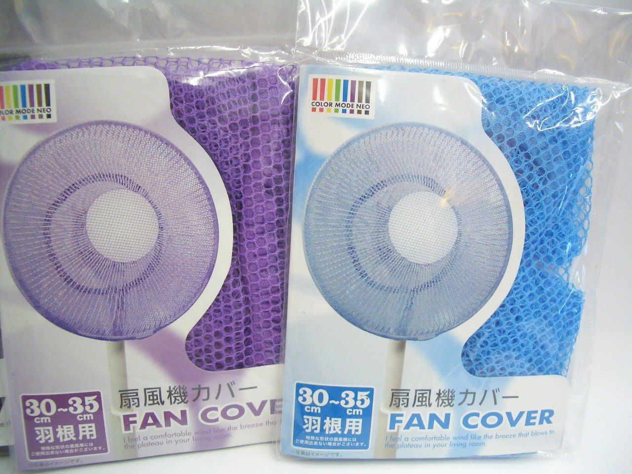 **戀家日本雜貨舖**日本電風扇扇套~藍色款