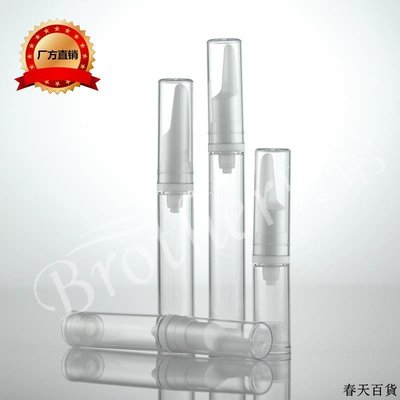 5ml-15ml透明眼霜真空瓶分裝瓶試用裝化妝品瓶BB霜乳液瓶分裝瓶 旅行收納瓶 塑膠瓶 噴瓶滿399出貨