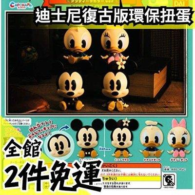 【迪士尼復古版】空運 日本熱銷 BANDAI 全身 一組四入 環保扭蛋系列 交換禮物 玩具 兒童節 生日禮物【水貨碼頭】