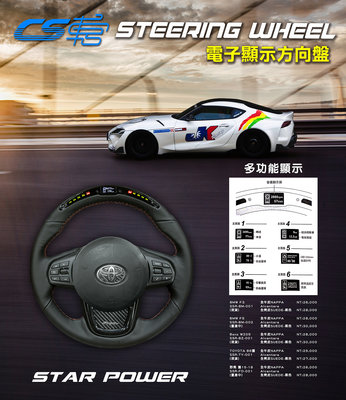 CS車宮車業 STAR POWER Steering Wheel 電子顯示方向盤