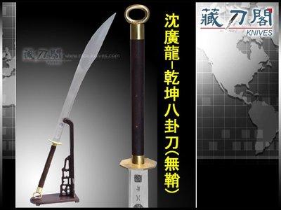 《藏刀閣》沈廣隆劍鋪-乾坤八卦刀(無鞘/不鏽鋼)