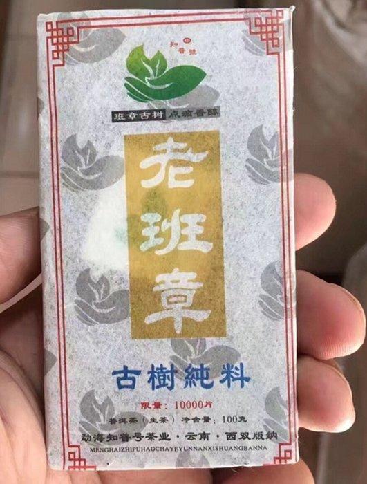 [茶太初] 2017 知普號 老班章 100克 古樹純料 普洱茶 生茶