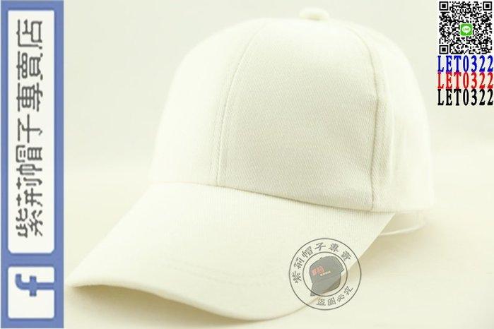 紫荊【素面帽簷加長 棒球帽 六色】棒球帽 高爾夫球帽 卡車 貨車帽 鴨舌帽 老帽 漁夫帽 毛帽 板帽 軍帽 扁帽