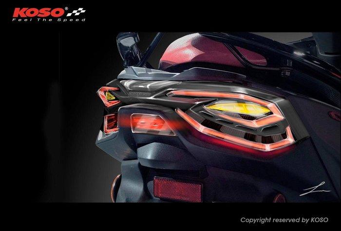 光宇車業 KOSO 五代戰 尾燈組 後方向燈組 魚眼花紋 序列式方向燈