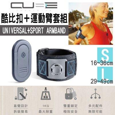 Intuitive-Cube X-Guard 運動臂套組合 酷比扣 隨意貼 輕鬆扣 特級魔鬼氈設計不易鬆脫 可搭配