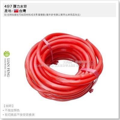【工具屋】4分7 彈力水管 裁切 每尺...