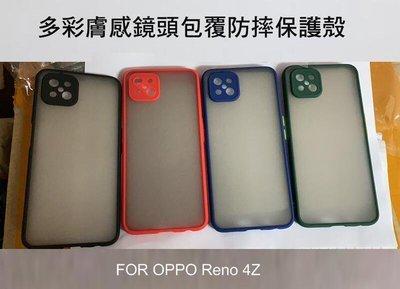 --庫米--OPPO Reno 4Z 多彩膚感防摔保護殼 鏡頭包覆 霧面背板