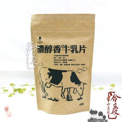 ** 濃醇香牛乳片 100g(袋) ~ 清境農場名產伴手禮,奶香甘甜適口、無色素、無香料、質純溫和,兒童最佳零嘴小點心