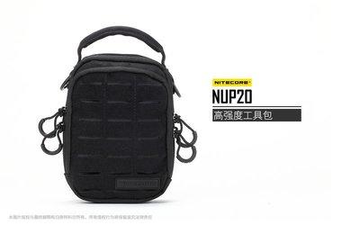 【點子網】NITECORE NUP20 高強度工具包 專為高效出行和工具收納而設計 CORDURA· 1000D