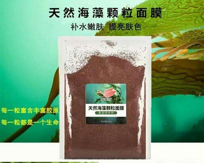 天然海藻面膜1000g/美容院專用