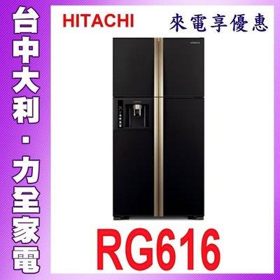 先問貨A6【台中大利】【Hitchi日立】594L四門冰箱【RG616】來電便宜