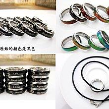 十二星座 12星座 鈦鋼 變色戒指 感溫戒指項鏈 附皮鏈一條