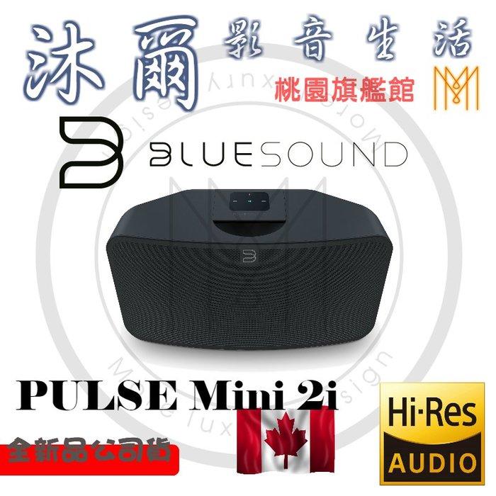 BLUESOUND PULSE MINI 2i 桃園沐爾音響推薦數位串流撥放器具揚聲器