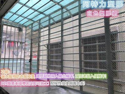 鐵窗安全網 白色塑膠網 白色鐵窗網 白色安全網 尼龍網 圍籬網 萬能網 籬笆網 隔離網 防止物品掉落