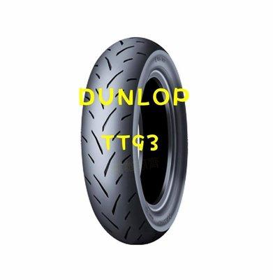 自取價【高雄阿齊 輪胎 機油】登祿普 DUNLOP TT93 110/70-12 熱熔胎