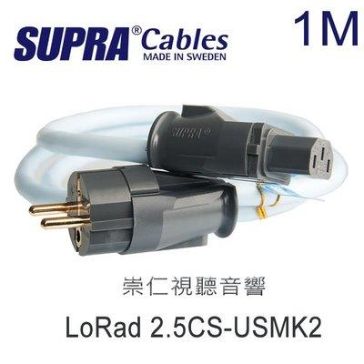 台中『 崇仁音響發燒線材精品網』SUPRA CABLE【LoRad 2.5CS-USMK2】1.0米 電源線 (原廠線)