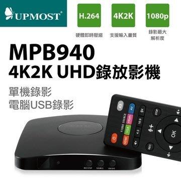 【電子超商】Upmost 登昌恆 MPB940 4K2K UHD錄放影機