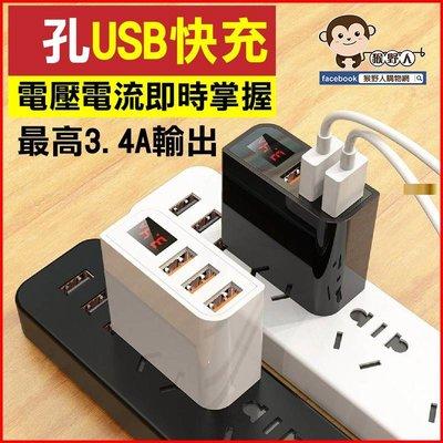 【猴野人】3孔USB快充電器 家用旅行插座 多孔USB充電器 旅行必備 手機 行動電源 充電頭 3.4A 數字顯示快充 台中市